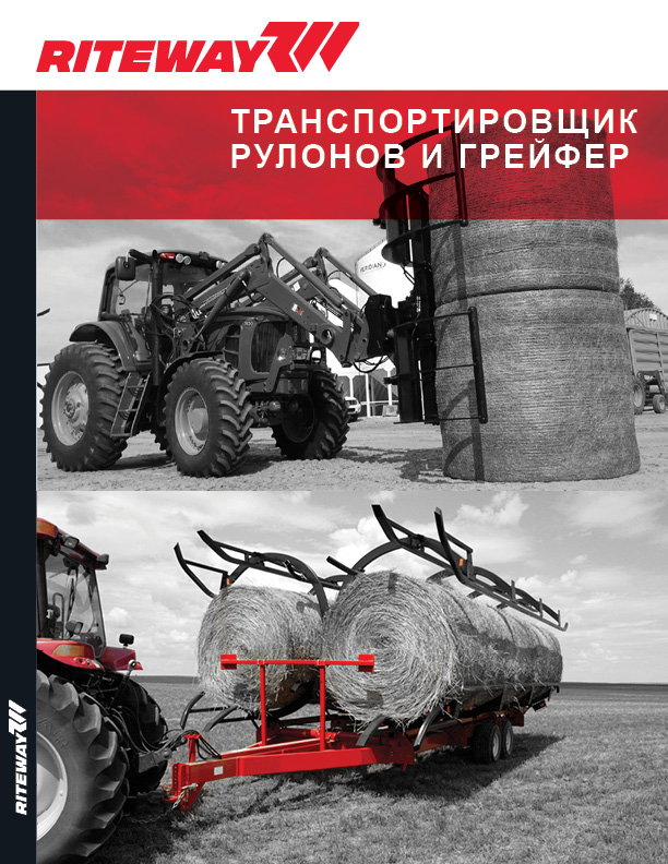 RiteWay Bale Cart and Grapple Brochure RUSSIAN pg1