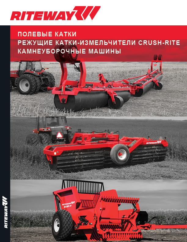 RiteWay Rock Roller Crush Brochure RUSSIAN pg1